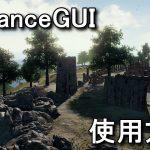 VibranceGUIの使用方法