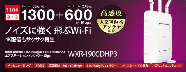 wxr-1900dhp3-640x249