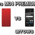 arrows M04 PREMIUMとarrows M04の違い