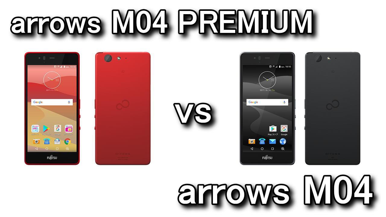 arrows-m04-premium-vs-m04