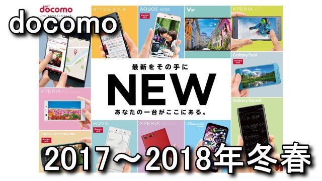 docomo-2017-2018-benchmark-640x360
