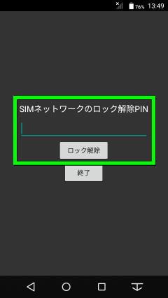docomo-sim-unlock-10-1