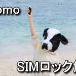 docomo端末のSIMロック解除を行う方法
