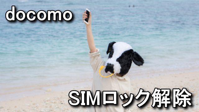docomo-sim-unlock-640x360