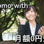 docomo withでスマホを月額0円で維持する方法