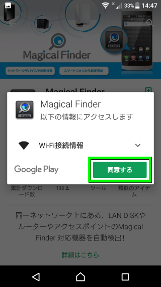 magical-finder-02-320x568
