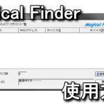 Magical Finderの使用方法