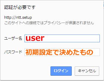 ntt-setup-login-2