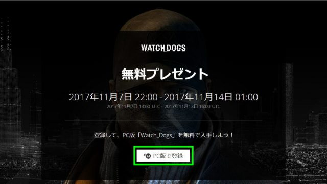 watch-dogs-free-01-640x360