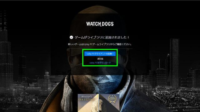 watch-dogs-free-12-640x360