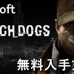 Watch Dogsを無料で入手する方法