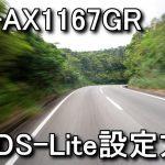 WN-AX1167GRでDS-Liteを設定する方法