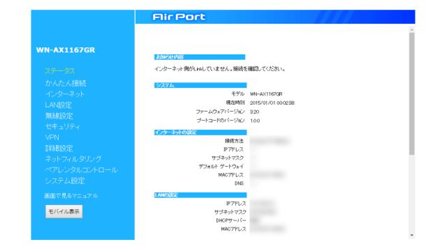 wn-ax1167gr-farmware-update-02-640x360