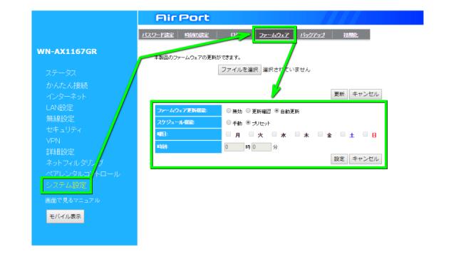 wn-ax1167gr-farmware-update-03-640x360