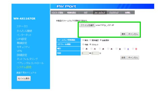 wn-ax1167gr-farmware-update-06-640x360