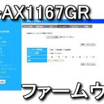 WN-AX1167GRのファームウェアをアップデートする方法