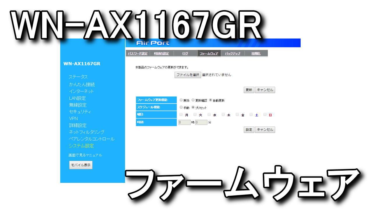 wn-ax1167gr ファームウェア 更新履歴