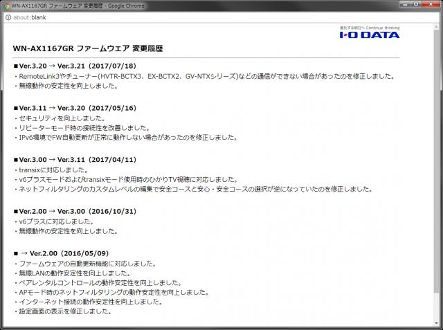wn-ax1167gr-farmware-version-640x477