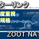 ZOOT NATIVEでDS-Liteを無料で試す方法