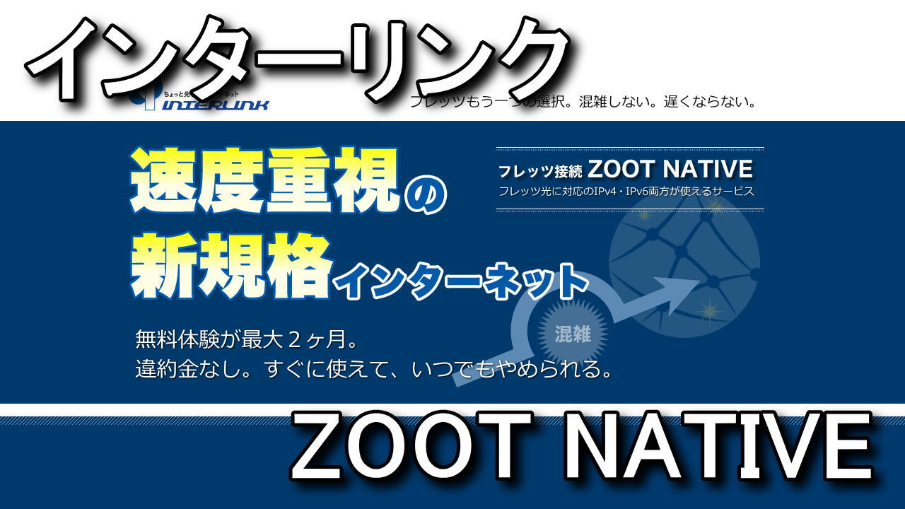 zoot-native-ds-lite