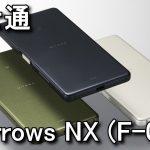 arrows NX (F-01K) の特長とベンチマーク