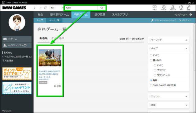 dmm-pubg-500-yen-1-640x369