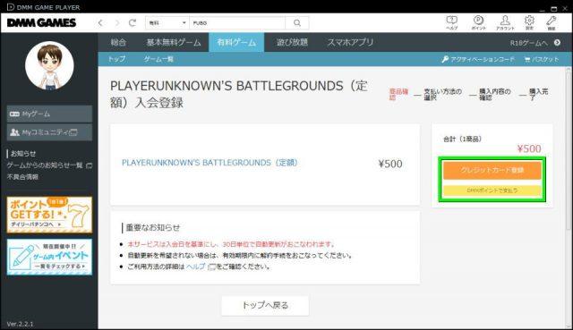 dmm-pubg-500-yen-3-640x369