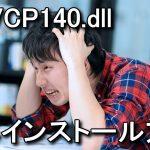 MSVCP140.dllを再インストールする方法