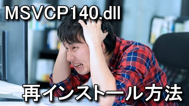 msvcp140-dll-install-640x360