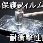 液晶保護フィルムの種類と特性について