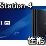PS4とPS4 Proの違い