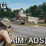 【PUBG】AIM/ADSの設定方法