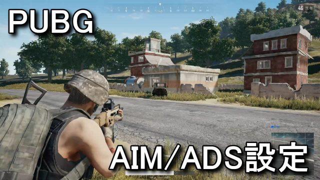 pubg-aim-ads-640x360