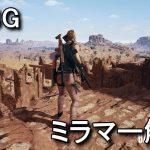 「Miramar」 砂漠マップのミラマー解説