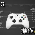 【PUBG】Xbox One版の操作方法まとめ