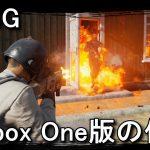 【PUBG】Xbox One版とSteam版との違い