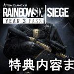 【R6S】YEAR 3 PASS 特典まとめ