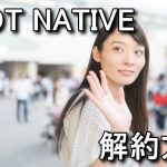 ZOOT NATIVEの解約方法