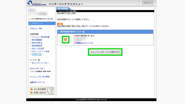 zoot-native-cancel-5-640x360