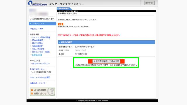 zoot-native-cancel-8-640x360