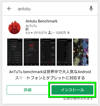 antutu-benchmark-guide-01