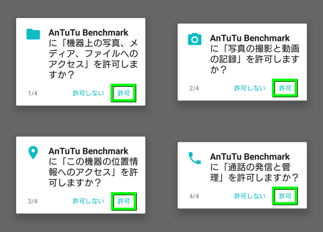 antutu-benchmark-guide-03-640x460