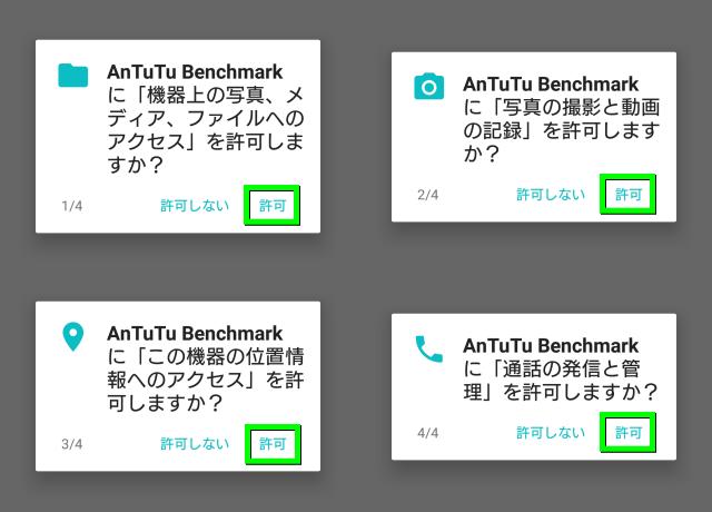 antutu-benchmark-guide-03-640x460