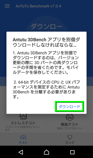 antutu-benchmark-guide-05
