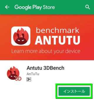 antutu-benchmark-guide-06