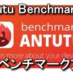 「Antutu Benchmark」でベンチマークを行なう方法
