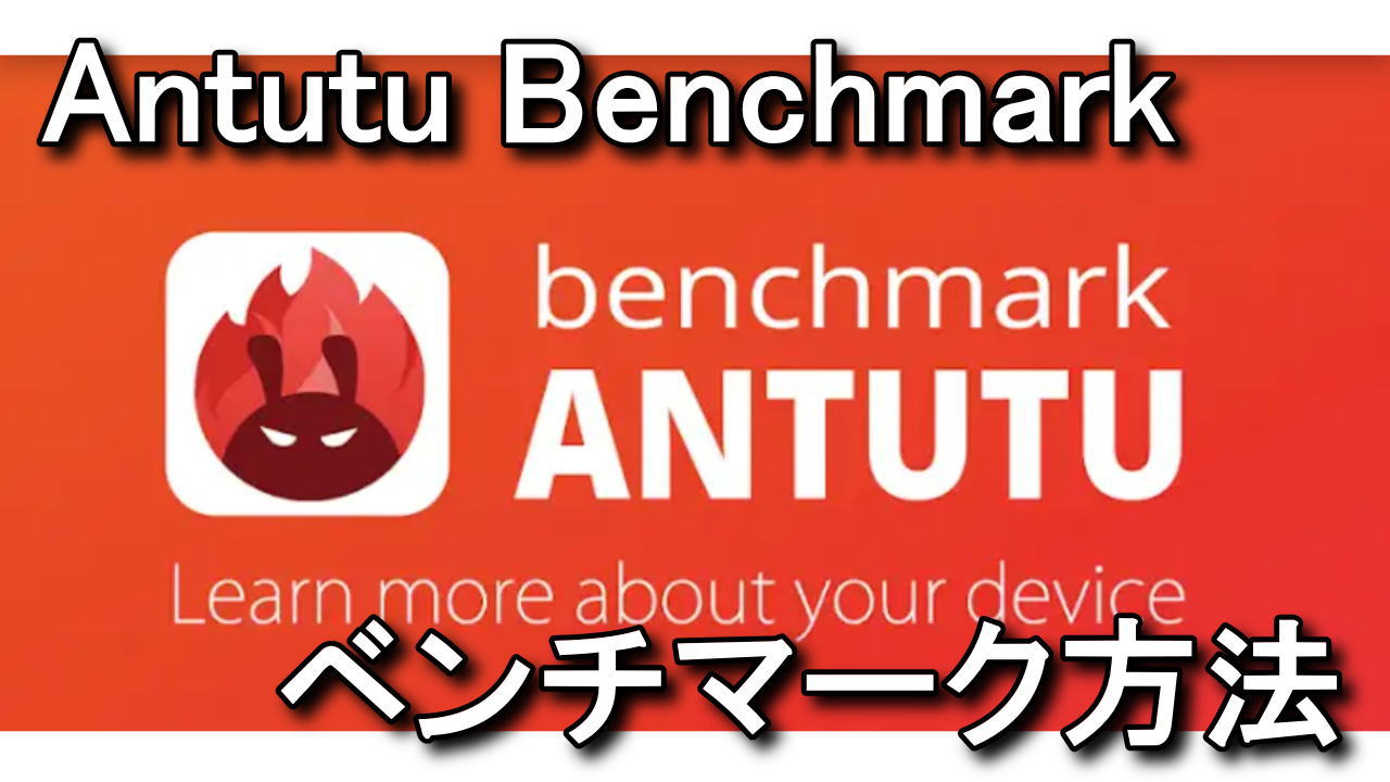 antutu-benchmark-guide