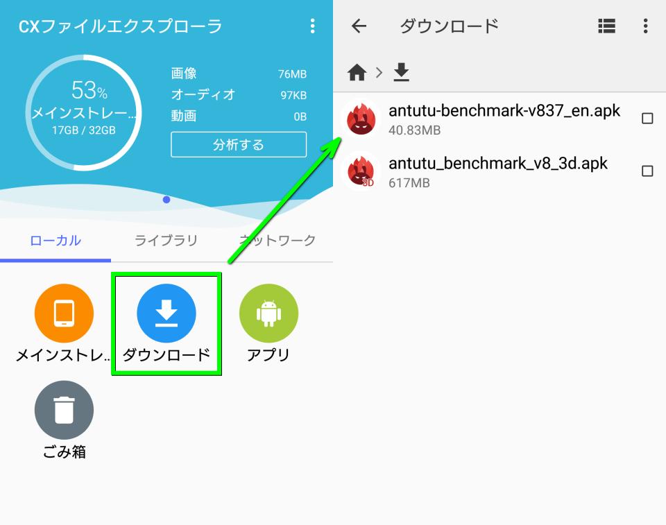 antutu-benchmark-install-2