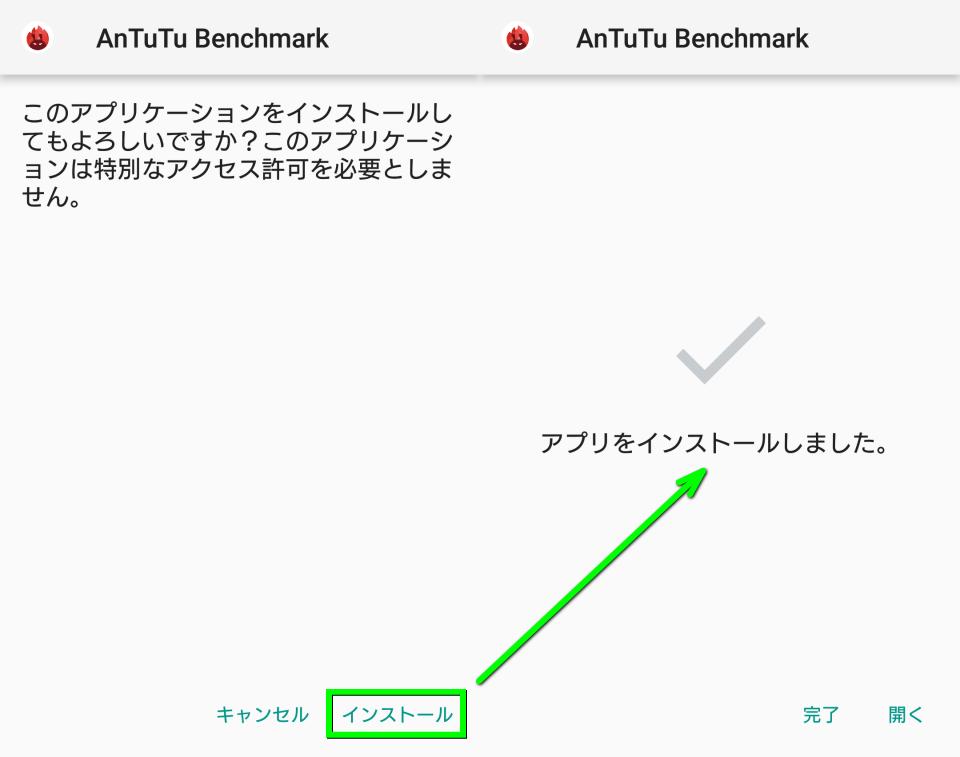 antutu-benchmark-install-4