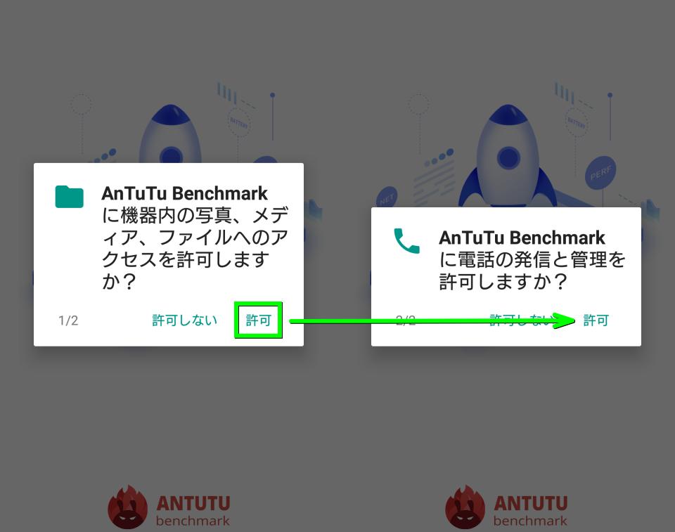 antutu-benchmark-start-1